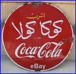 Vintage Coca Cola enamel porcelain sign, Arabic